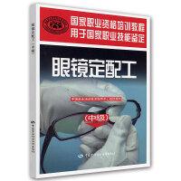 眼镜定配工(中级)――国家职业资格培训教程(职业技能鉴定考试推荐辅导用书,与国家题库完全对接。)