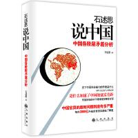 石述思说中国-中国各阶层矛盾分析