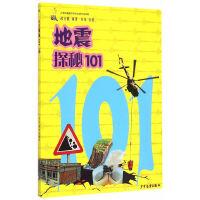101探秘-地震探秘101