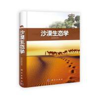 【按需印刷】-沙漠生态学