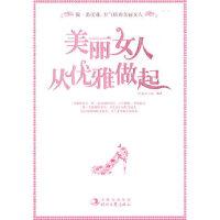 美丽女人,从优雅做起 AngelaLau 时代文艺出版社【新华书店 质量保障】