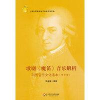 歌剧《魔笛》音乐解析:科普性音乐文化读