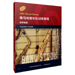 雅马哈管乐队训练教程・教学指南 日本雅马哈管乐队训练教程 原版引进图书