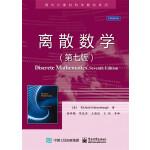 离散数学(第七版) Richard Johnsonbaugh(R. 约翰逊鲍夫),黄林鹏 陈俊 电子工业出版社