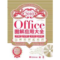 office2010图解应用大全(全彩中文版)(附赠1光盘、含视频教学+模板素材+正版软件+PDF电子书)