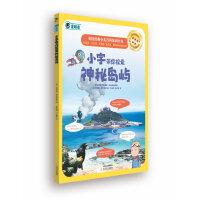 英国经典少儿百科知识全书:小宇带你探索神秘岛屿