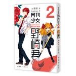 月刊少女野崎君2