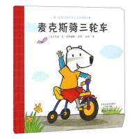 麦克斯骑三轮车/小狗麦克斯的快乐生活图画书 9787535065476