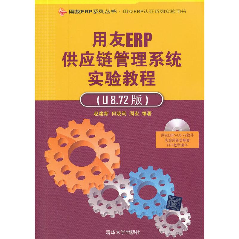 用友ERP供应链管理系统实验教程(U8 72版)(配光盘)(用友ERP系列丛书 用友ERP认证系列实验用书)