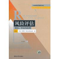 风险评估:理论、方法与应用(工商管理优秀教材译丛・管理学系列)