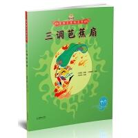 美猴王系列丛书:三调芭蕉扇18