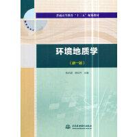 """环境地质学(新一版)(普通高等教育""""十三五""""规划教材)"""