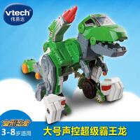 【跨店2件5折】伟易达vtech 变形恐龙二代 超级霸王龙 声控恐龙变形玩具