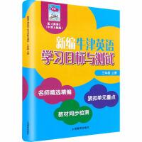 新编牛津英语学习目标与测试 3年级 上册 上海教育出版社
