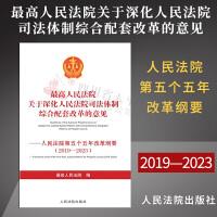 正版 最高人民法院关于深化人民法院司法体制综合配套改革的意见:人民法院第五个五年改革纲要:2019-2023:汉、英