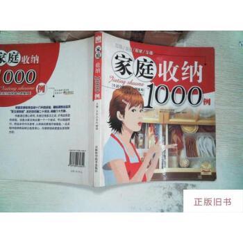 【二手旧书8成新】家庭收纳1000例