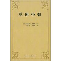 【二手旧书8成新】莫班 [法] 泰奥菲尔・戈蒂耶,黄胜强,许铭原 9787516137406 中国社会科学出版社