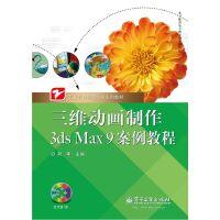 三维动画制作3ds Max 9案例教程(含VCD光盘1张)