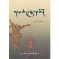 紫色的青稞酒(藏文)