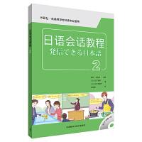 日�Z���教程(2)(配mp3光�P1��)