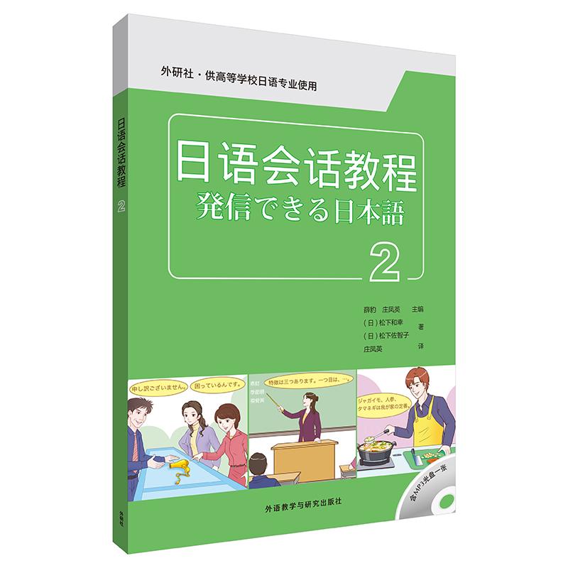 日语会话教程(2)(配mp3光盘1张)