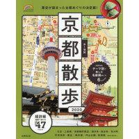 现货 进口日文 旅游书 �iく地�� 京都散�i 2020