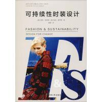 可持续性时装设计 东华大学出版社