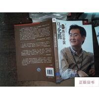 【二手旧书8成新】马化腾的腾讯帝国