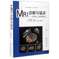 MRI诊断与临床――中枢神经、头颈及骨骼肌肉