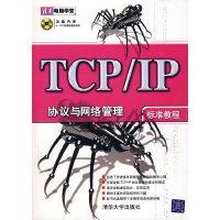 TCP/IP协议与网络管理标准教程(含盘)