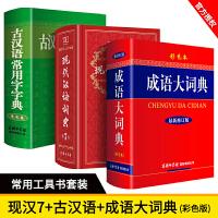 现代汉语词典第7版+古汉语常用字字典 第五版+成语大词典 彩色本3册大32开词典 学生词典 商务印书馆