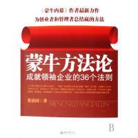 【旧书二手书9成新】蒙牛方法论(第二版) 张治国 9787301131565 北京大学出版社