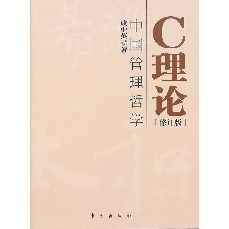 C理论:中国管理哲学(国际知名华裔哲学家成中英先生著作,发掘中国传统学术中的管理细节)