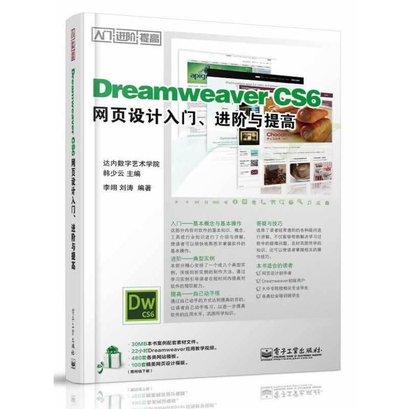 Dreamweaver CS6网页设计入门、进阶与提高(达内艺术力荐!上市教育集团精心打造!Dreamweaver CS6经典教程,模块教学快速上手!)