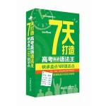 7天打造高考英语语法王:快速盘点900语法点(1分钟英语快餐丛书)