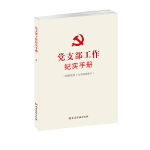 党支部工作纪实手册(第三版)