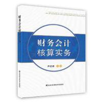 【按需印刷】-财务会计核算实务 吉林科学技术出版社 麦德森