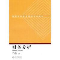 (二手旧书9成新) 财务分析(第二版)