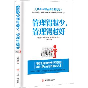管理得越少,管理得越好 世界500强高效管理笔记—风靡全球的经典管理法则  流传百年的高效领导艺术