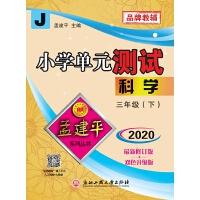 孟建平系列丛书:小学单元测试 科学 三年级下(2020年 教科版)