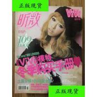 【二手旧书9成新】昕薇 ViVi 增刊号 2010 /昕薇杂志社 昕薇杂志?