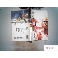 【二手旧书8成新】乔丹篮球宝典:卷2降龙八掌篇 书边有污点