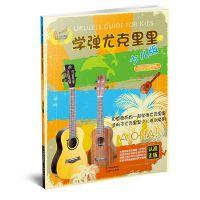 封面有磨痕-XY-学弹尤克里里(少儿版 二维码教程) 9787514337235 现代出版社 知礼图书专营店