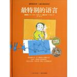 【旧书二手书9成新】 特别的关怀 儿童心理治愈系列:特别的语言 [奥] 法兰兹-约瑟夫・豪尼格,[德] 薇蕾娜・巴尔豪