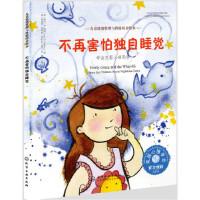 儿童情绪管理与性格培养绘本--不再害怕独自睡觉:学会克服入睡恐惧 (精装) (美)丽莎・B.格瑞(Lisa B.Geh