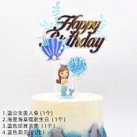 女孩生日蛋糕装饰美人鱼人鱼姬玩偶摆件海洋主题派对装扮插牌