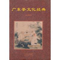 广东茶文化经典