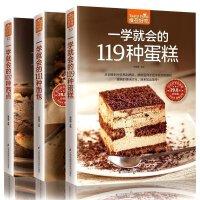 烘焙书籍大全3册 一学就会的119种蛋糕111种面包107种西点温暖烘培入门书 新手做面包