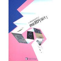 商业名片设计1――商业设计丛书