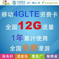 移动4G上网卡 4G无线上网资费卡套餐 LTE上网卡 免费漫游 移动全国12G包年卡 累计卡 一年卡